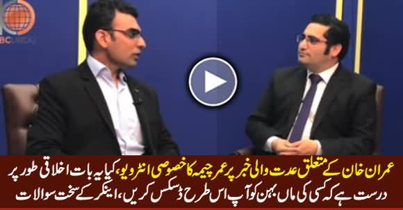 Umar Cheema Exclusive Interview About Imran Khan Marriage and PTI