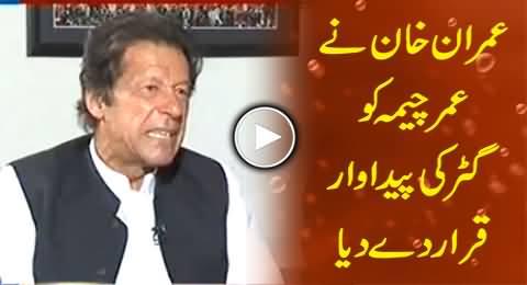 Umar Cheema is a Very Cheap Journalist, He Came From A Gutter - Imran Khan