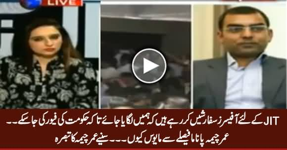Umar Cheema Reveals How Officers Are Trying To Be Part of JIT To Favour Sharif Family