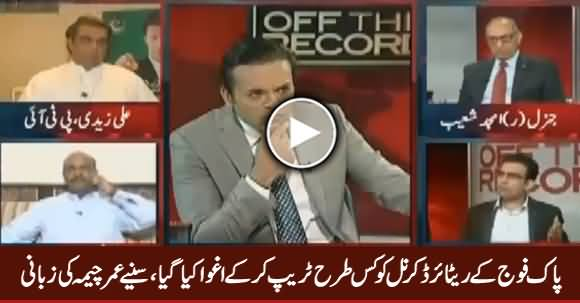 Umar Cheema Reveals How Pak Army's Colonel Was Trapped And Then Kidnapped