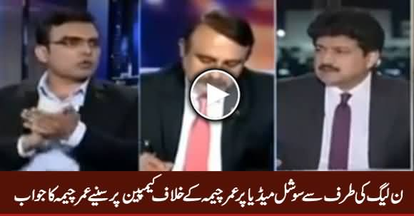 Umar Cheema's Reply on PMLN Social Media Campaign Against Him