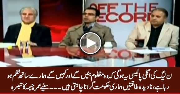 Umar Cheema Telling What Will Be The Next Strategy of PMLN Regarding Panama Case
