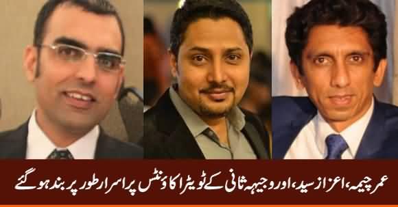 Umar Cheema, Wajih Sani & Azaz Syed Twitter Accounts Mysteriously Deactivated