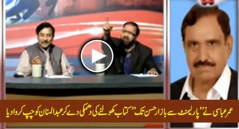 Umar Riaz Abbasi Shuts the Mouth of Mian Abdul Mannan by Threatening to Disclose His Sex Scandals