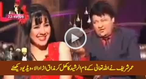 Umar Sharif Badly Making Fun of Allah's Name Al-Rasheed in Live Show