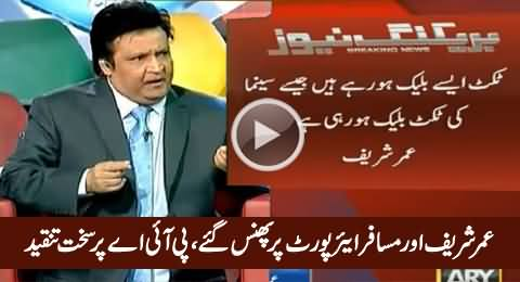 Umer Sharif Trapped At Airport with Other Passengers, Badly Criticizing PIA Management
