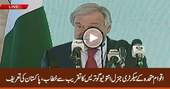 UN Secretary General António Guterres Praises Pakistan | Speech at Islamabad - 16th February 2020
