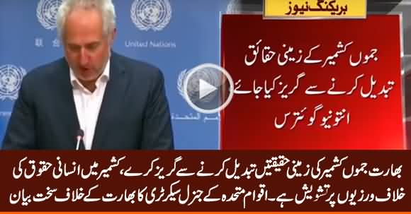 UN Secretary General Important Statement About Kashmir Issue - Eye Opening For Modi And India