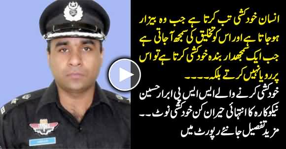 Unbelievable And Astonishing Suicide Note of (Late) SSP Abrar Hussain Nekokara