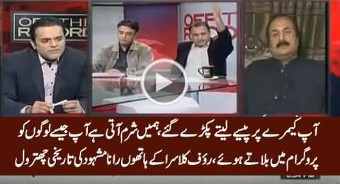 Unbelievable Chitrol of Rana Mashood on His Face by Rauf Klasra, Must Watch