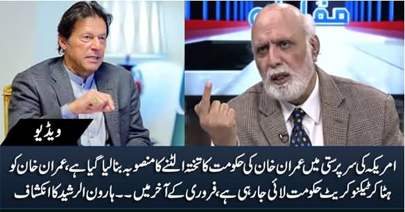 Under The Supervision of America, A Plan Has Been Prepared to Topple Imran Khan's Govt - Haroon Rasheed