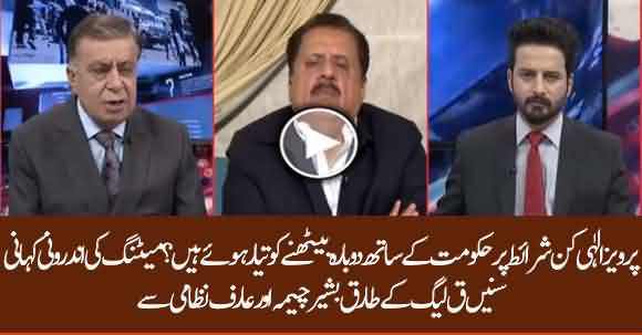 Under What Conditions Did Parvaiz Elahi Get Agree With The Govt? Tariq Basheer Cheema Reveals
