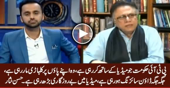 Unemployment Is Increasing in Media Due To What PTI Govt Is Doing With Media - Hassan Nisar