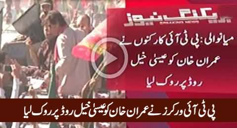 Unfair Distribution of Tickets - PTI Workers Stopped Imran Khan in Essa Khel