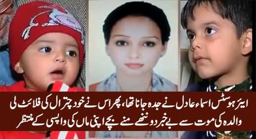 Unfortunate Airhostess Cancelled Her Duty on Jeddah Flight And Went to Chitral