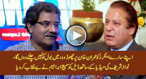 Unleash Your Anchors To Imran Khan & I Will Not Let The BOL Run - Nawaz Sharif's Deal with Media