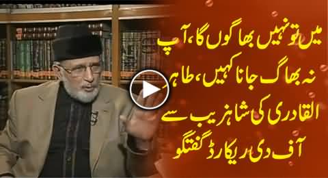 Unseen Video Clip of Dr. Tahir ul Qadri Interview in Which Shahzeb Khanzada Praising his Determination
