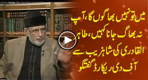 Unseen Video Clip of Dr. Tahir ul Qadri Interview in Which Shahzeb Khanzada Praising his Determination