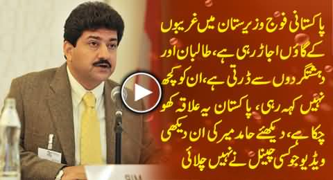 Unseen Video of Hamid Mir Bashing Pakistan Army & Opposing Military Operation