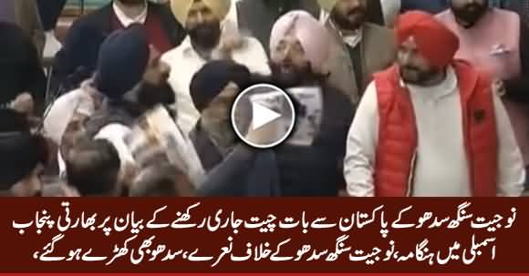 Uproar in Indian Punjab Assembly After Navjot Singh Sidhu's Remarks on Pulwama Attack