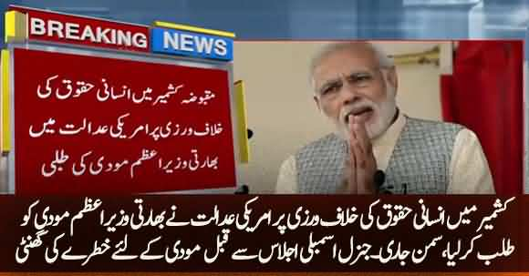 US Court Summons Indian PM Modi Over Human Rights Violation In Kashmir