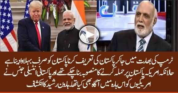 US Planned To Attack Pakistan And Our Agencies Once Shared Information About It - Haroon Rasheed Reveals