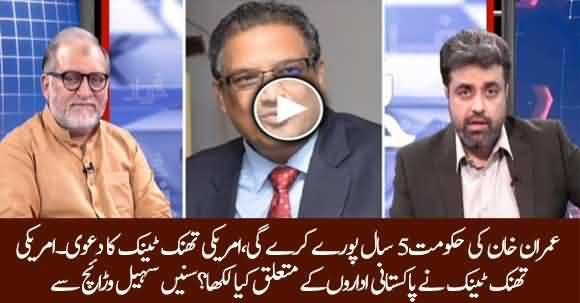 US Think Tank Claims That Imran Khan Govt Will Complete It's Tenure - Orya Maqbool And Sohail Waraich Analysis