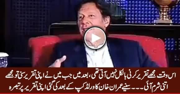 Us Waqt Mujhe Taqreer Karni Nahi Aati Thi - Imran Khan About His World Cup Speech