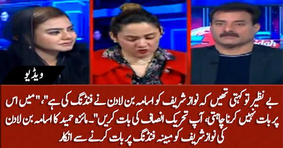 Usama Bin Laden Funded Nawaz Sharif, Maiza Hameed Refused To Answer Gharida Farooqi
