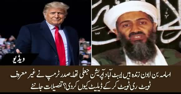 Usama Bin Laden Is Alive - Donald Trump Mistakenly Retweeted Unauthorized Post