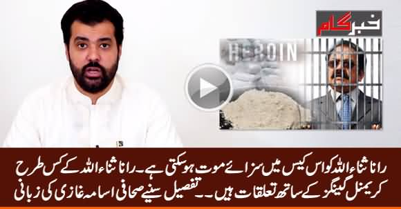 Usama Ghazi Revealed How Rana Sanaullah Is Connected With Criminal Gangs