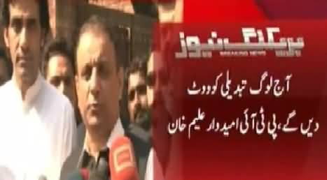 Use PMLN Transport And Vote For PTI - Aleem Khan's Message For Lahoris
