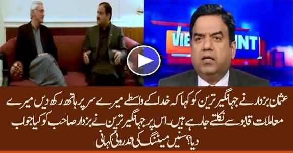 Usman Buzdar Beg To Jahangir Tareen And Asked Him Help - Listen Inside Story Of Meeting