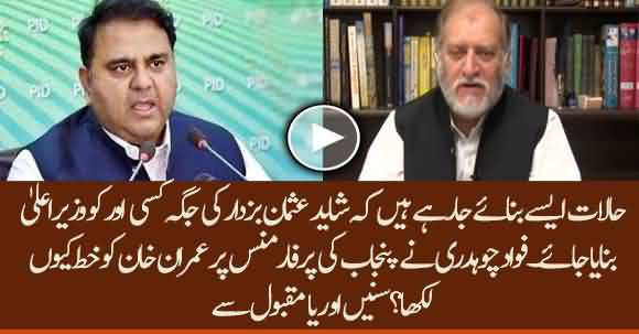 Usman Buzdar May Be Replaced By New CM - Why Fawad Chauhadry Pens Letter To PM Imran Khan ? Orya Maqbool Reveals