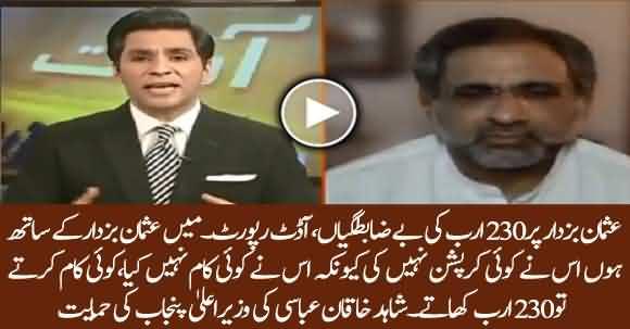 Usman Buzdar Ne Koi Corruption Nhn Ki Main Unke Saath Hun - Shahid Khaqan Abbasi