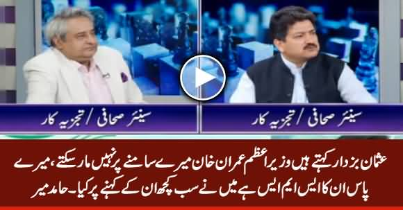 Usman Buzdar Says He Has PM Imran Khan's SMS About What He Did In Sugar Scam - Hamid Mir Reveals