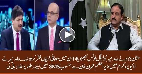 Usman Buzdar Sent Defamation Notice To Hamid Mir Over Raising Allegations Against Him