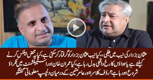 Usman Buzdar Summoned by NAB! Who Is Sending Message to Imran Khan - Rauf Klasra & Amir Mateen's Vlog