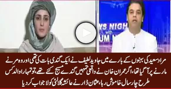 Usman Dar Made Ayesha Gulalai Speechless on Her Allegations Against Imran Khan