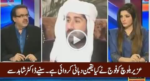 Uzair Baloch Ko Army Ne Kya Yaqeen Dahani Karwai Hai - Dr. Shahid Masood Telling