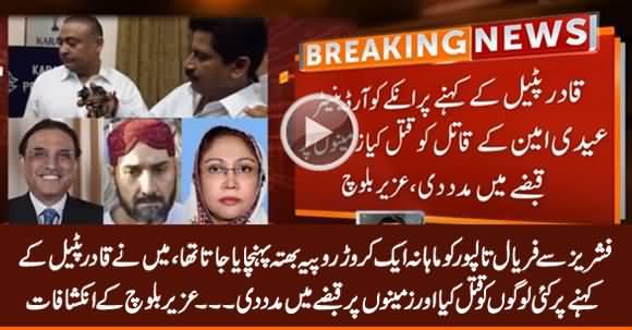 Uzair Baloch Revelations About Faryal Talpur And Qadir Patel