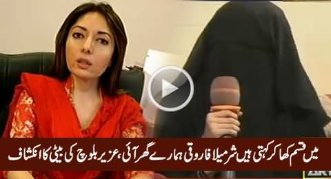 Uzair Baloch's Daughter Exposed Sharmila Farooqi & Sania Naz Relations With Uzair Baloch