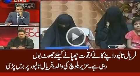 Uzair Baloch's Mother Bashing Faryal Talpur For Denying Her Relation with Uzair Baloch