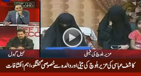 Uzair Baloch's Mother & Daughter Exclusive Talk in Kashif Abbasi's Program