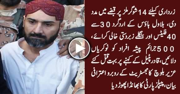 Uzair Baloch's Sensational Revelations About Asif Zardari, Faryal Talpur And Awais Muzaffar Tappi