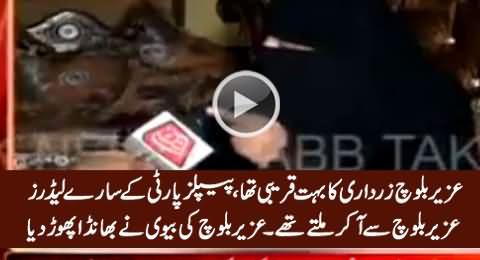 Uzair Baloch's Wife Unmasks The Relations of PPP Leaders with Uzair Baloch, Exclusive