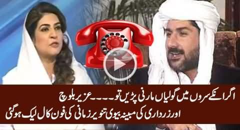 Uzair Baloch & Zardari's Alleged Wife Tanveer Zamani's Phone Call Leaked