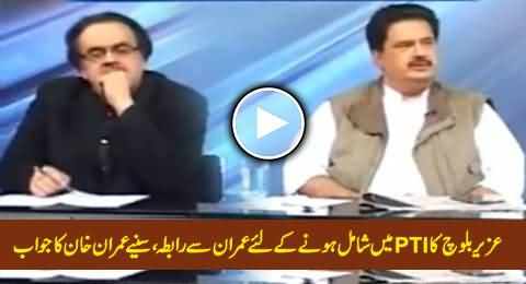 Uzair Balouch Requested to Join PTI, Listen Imran Khan's Reply by Nabil Gabol