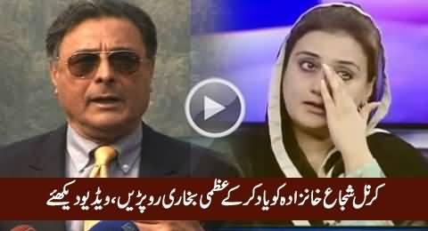 Uzma Bhukhari Could Not Control Her Tears While Remembering Shuja Khanzada