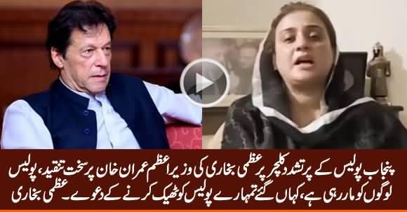Uzma Bukhari Bashing PM Imran Khan & PTI Govt on Not Changing Police Culture